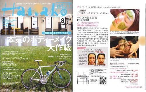 雑誌『Hanako west』 2009年8月号